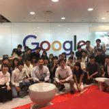 Google Japan 企業訪問(2018/7)