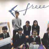 freee 企業訪問(2017/11)