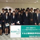 花王 企業訪問(2014/12)